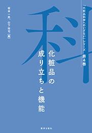 『化粧品科学へのいざない』シリーズ第4巻