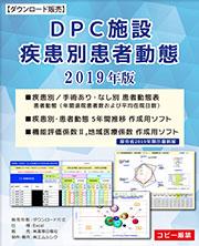 2019年版 DPC施設 疾患別患者動態