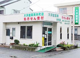 大洋堂薬局栄町店