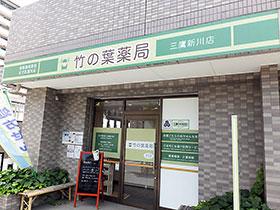 竹の葉薬局三鷹新川店