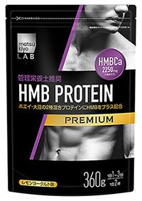 HMBプロテイン