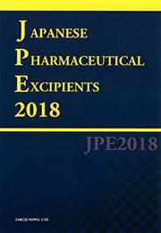 英文版 医薬品添加物規格2018