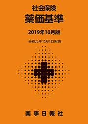 薬価基準 2019年10月版
