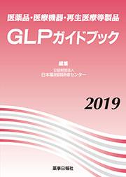医薬品・医療機器・再生医療等製品GLPガイドブック2019