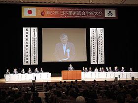 多数の参加者で賑わった開会式