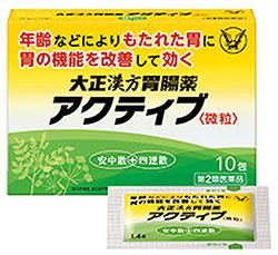 大正漢方胃腸薬アクティブ
