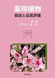 薬用植物 栽培と品質評価 Part13