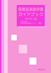 医薬品承認申請ガイドブック2019-20