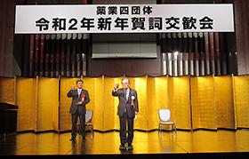 東京薬業4団体が賀詞交歓会