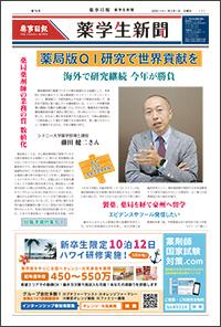 薬事日報 薬学生新聞
