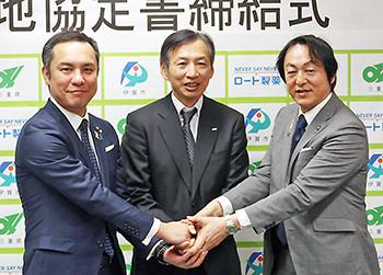 ロート製薬の山田邦雄会長(中央)と鈴木英敬三重県知事(左)らが立地協定を締結