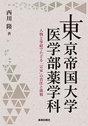東京帝国大学医学部薬学科