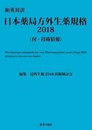 和英対訳 日本薬局方外生薬規格2018