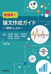 超簡単!!論文作成ガイド~『研究』しよう~第2版