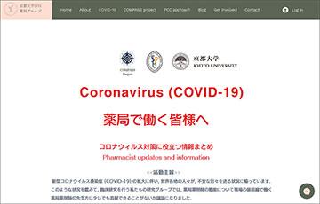 京都大学SPH薬局研究グループの新型コロナウイルス感染症(COVID-19)対策まとめサイト
