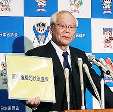 医療危機的状況宣言を発表した横倉義武氏