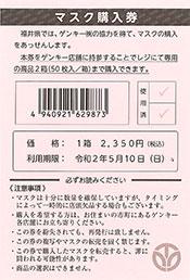 福井県が配布したマスク購入券。購入期限は今月末まで延長されている