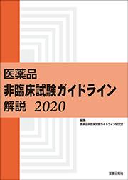 】医薬品 非臨床試験ガイドライン解説 2020