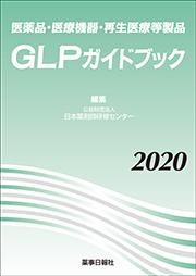 医薬品・医療機器・再生医療等製品GLPガイドブック2020