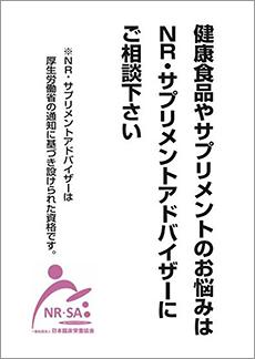 NR・サプリメントアドバイザー紹介用のPOP