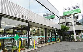 医薬分業の先進地・上田で開局43年目を迎えるイイジマ薬局