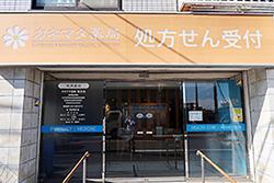 船橋市内に5店舗を展開するカネマタ薬局
