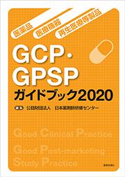 医薬品・医療機器・再生医療等製品 GCP・GPSPガイドブック2020