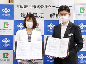 左から大阪府健康医療部・藤井睦子部長とケーエスケー・岡本総一郎社長