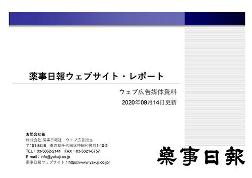 薬事日報ウェブサイト・レポート‐ウェブ広告媒体資料‐