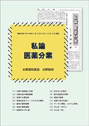 平成の言霊シリーズ2.私論 医薬分業