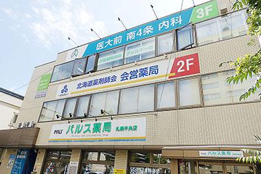 北海道薬の会営薬局