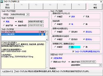 三菱電機ITソリューションズ「調剤Melphin/DUO」
