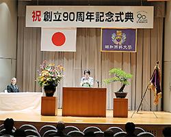 創立90周年記念式典開く