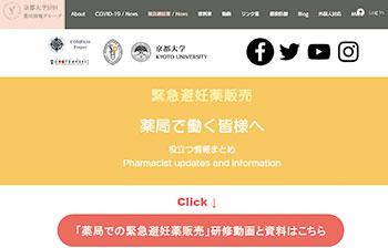 薬局情報グループのウェブサイト