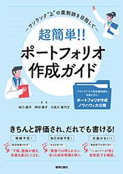 """超簡単!!ポートフォリオ作成ガイド~ワンランク""""上""""の薬剤師を目指して~"""