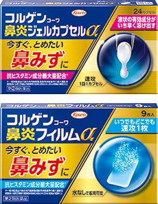 コルゲンコーワ鼻炎ジェルカプセルα(上)と、同フィルムα
