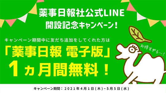 LINE CP