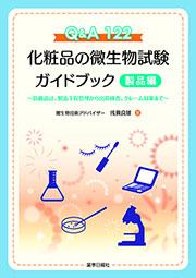 化粧品の微生物試験ガイドブック 製品編
