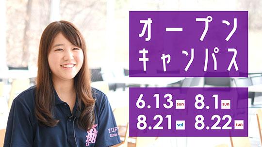 東京薬科大学OC