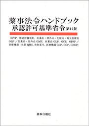 薬事法令ハンドブック 承認許可基準省令 第12版