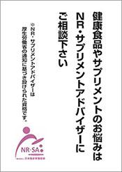 NR・サプリメントアドバイザー紹介用ポスター