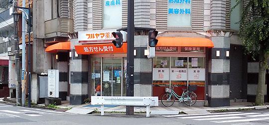 フルヤマ薬局西千葉店