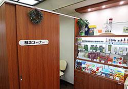 恵比寿ファーマシー・面談用の個室