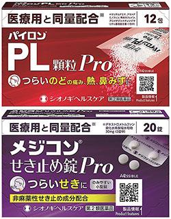 「パイロン」など2製品発売