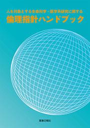 人を対象とする生命科学・医学系研究に関する倫理指針ハンドブック