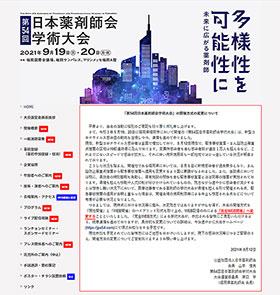大会ホームページ