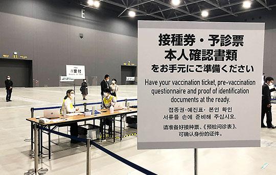 集団接種会場の受付